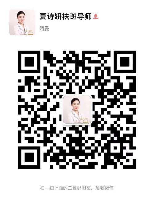 夏诗妍祛斑效果好吗要不要全面介绍