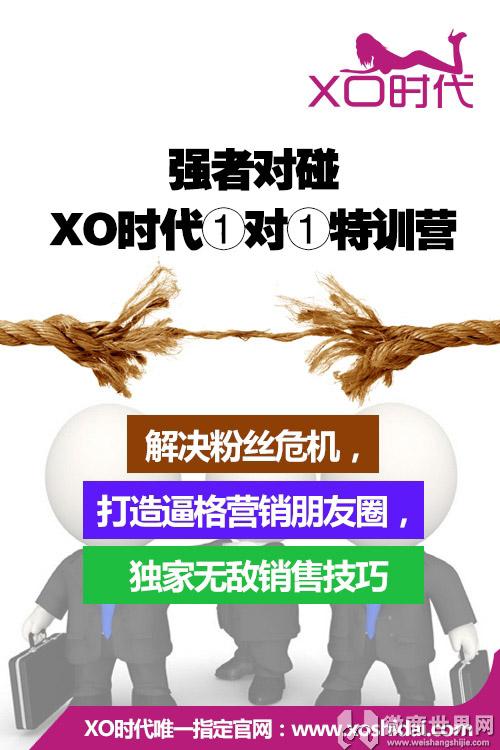 XO时 代——全网唯一专注于成人用品微商培训领导品牌