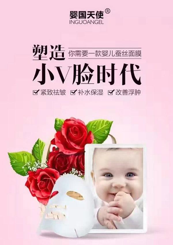 面膜微商代理第一品牌——婴儿面膜微商代理