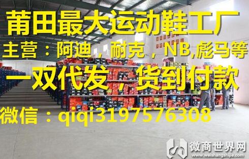 NIKE 阿迪 NB等精品运动鞋微商货源代理