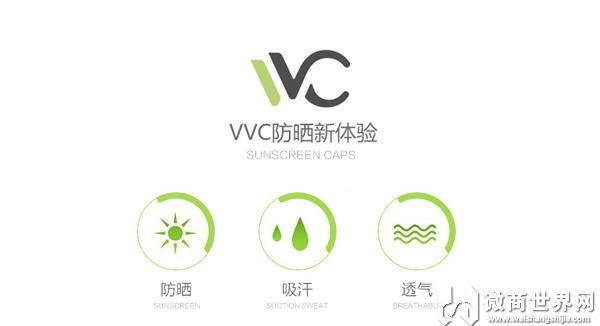 VVC防晒帽
