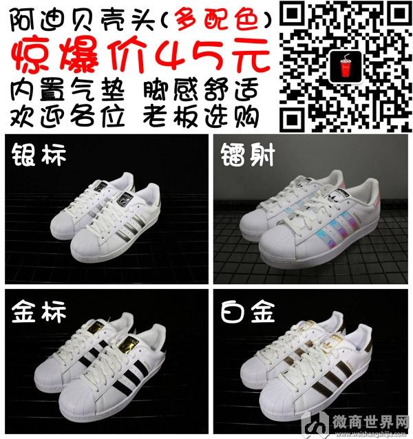 运动鞋厂家招代理,免费加盟啦
