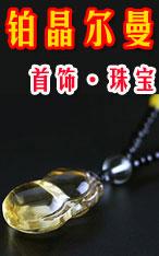 铂晶尔曼首饰珠宝