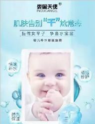 日本婴儿面膜