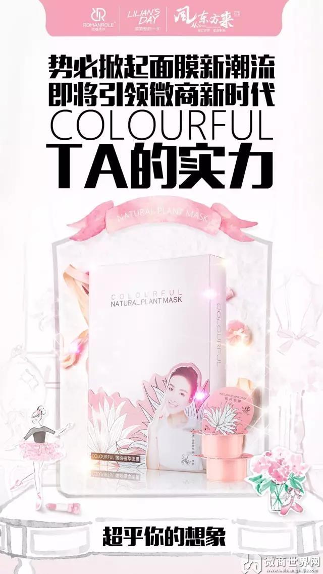 Colourful缤纷植萃面膜
