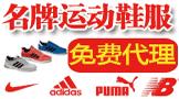 莆田运动鞋厂家