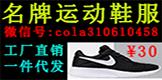 运动鞋服厂家
