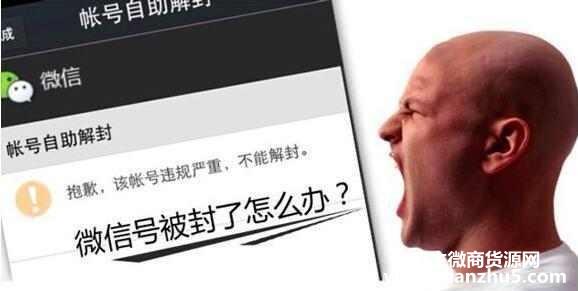 腾讯频繁封号微商,微商江湖梦断微信?张小龙怎么想的?