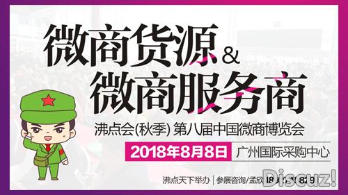 大人吃益生菌粉有什么作用?第八届中国微商博览会教你健康食用之道