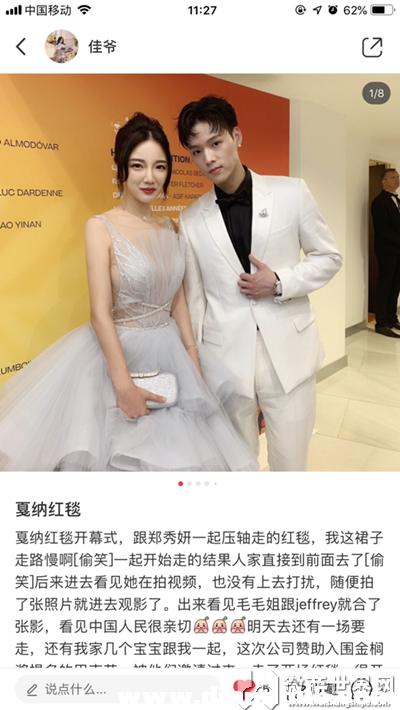 中国网红微商聚集戛纳红毯,穿着暴露辣眼!