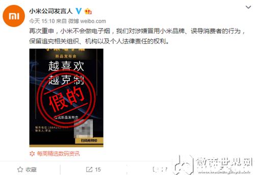 小米辟谣电子烟新消息:再次重申小米不会做电子烟!