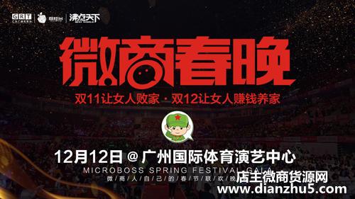 重磅消息:广东卫视边策将坐镇主持第三届微商春晚!