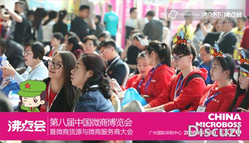 如何跟微商购买益生菌产品?第八届中国微商博览现场买