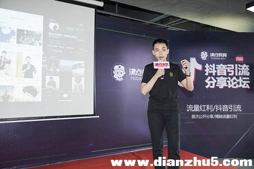 首届抖音引流分享论坛在深圳梧桐岛隆重召开