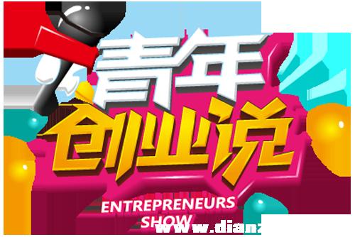 《青年创业说》栏目7月26日广东广播电视台演播厅录制