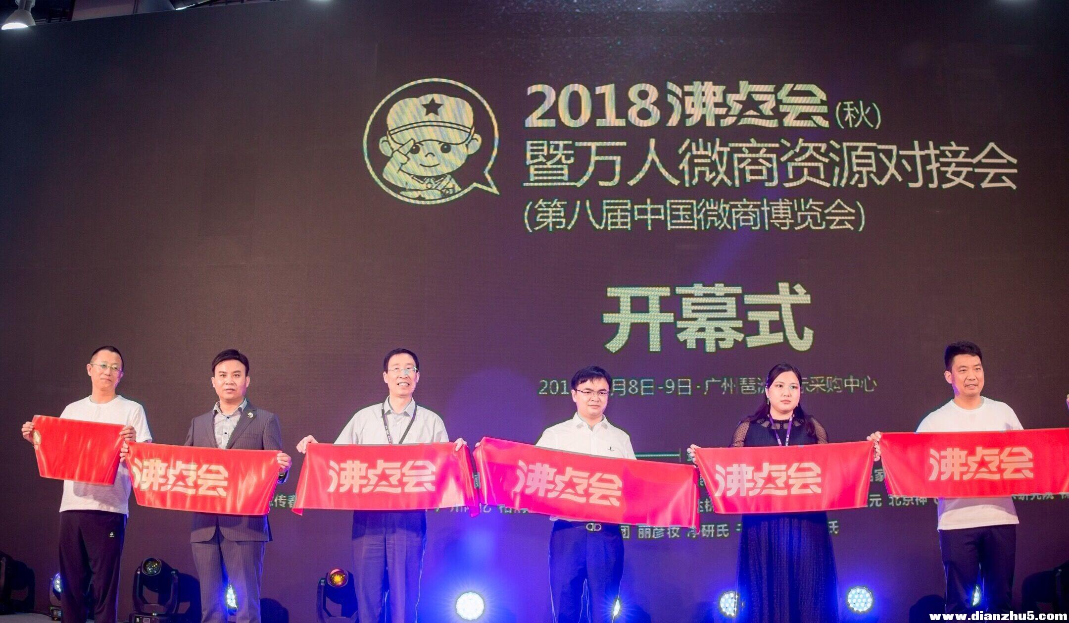 2018沸点会暨万人微商资源对接会在广州举办