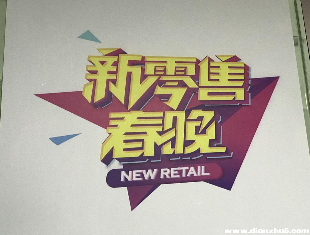 首届新零售春晚,助力转型升级做新零售!