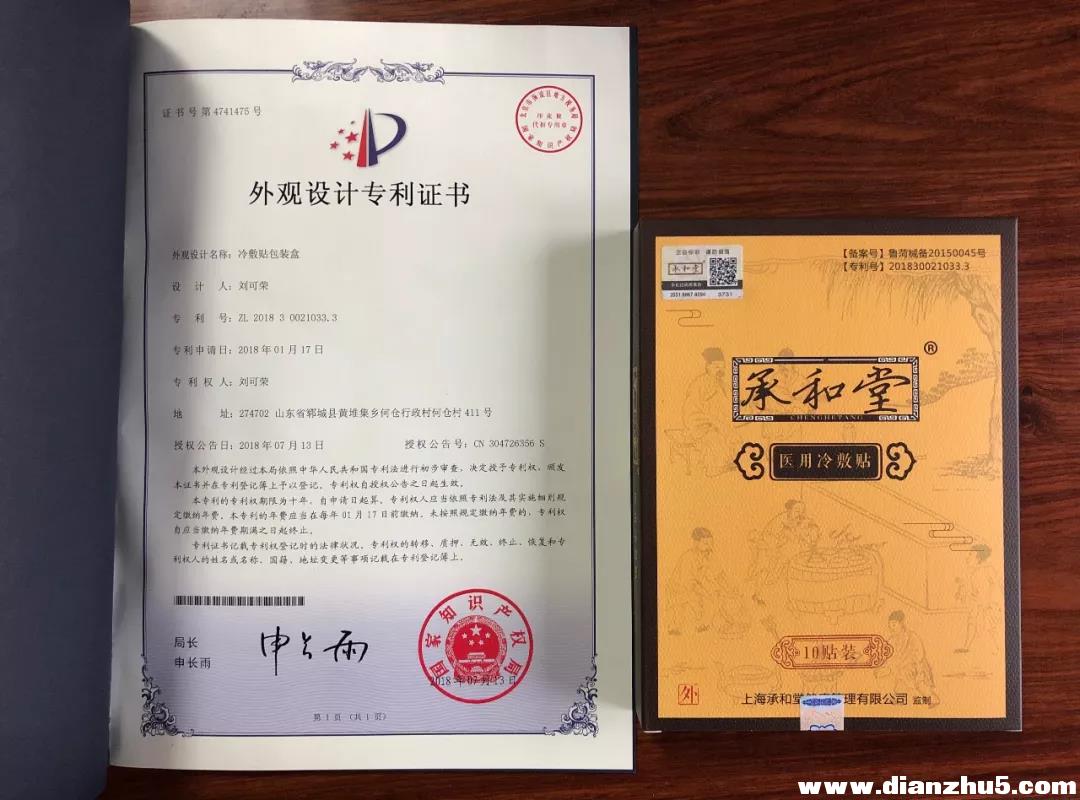 【承和堂】医用冷敷贴外包装获得国家外观设计专利证书