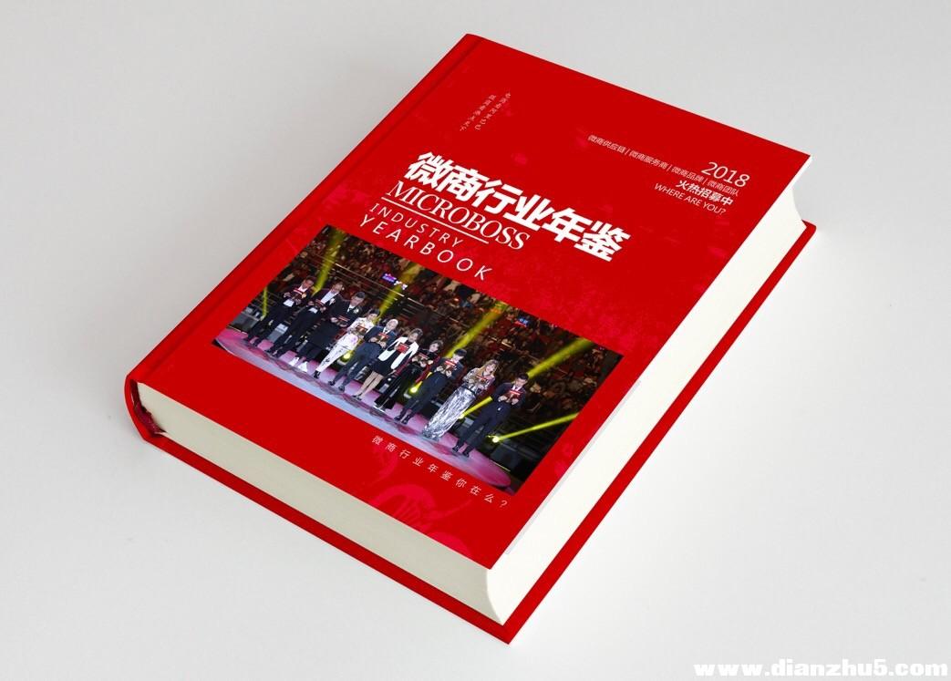 了解微商行业的窗口《微商行业年鉴》黄页
