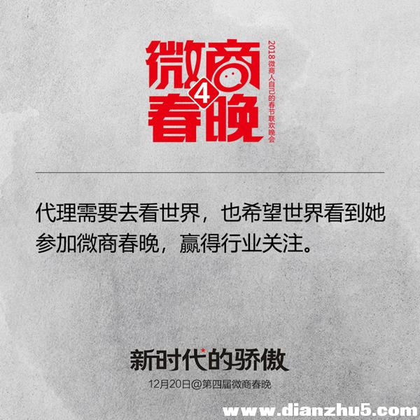 第四届微商春晚首次增设百强微商团队奖项