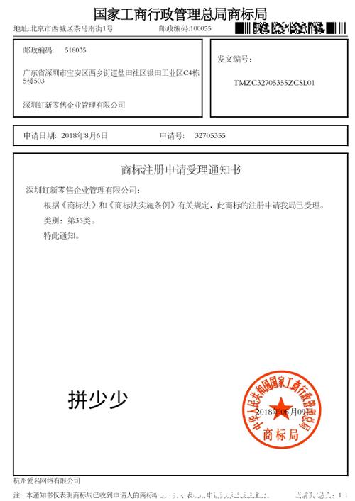 """品牌先行 """"拼少少""""社交电商平台即将上线"""