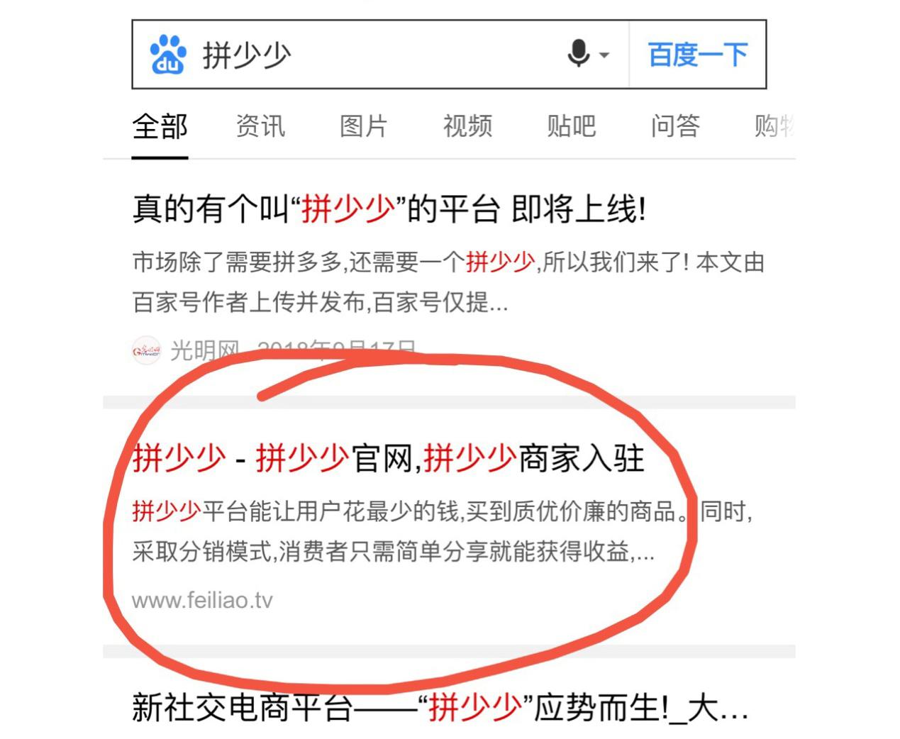 """拼少少平台被山寨,拼少少官方赶紧用""""肥料feiliao"""""""