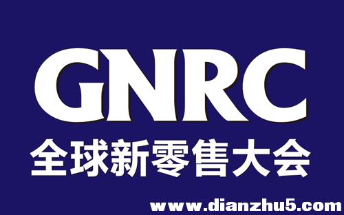 全球新零售大会GNRC在深圳梧桐岛举办