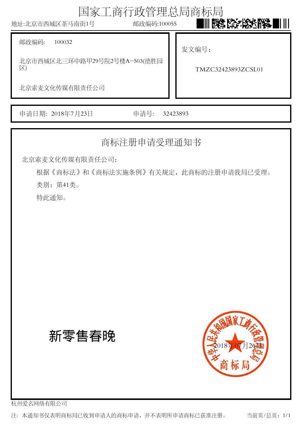 新零售春晚已获得商标注册申请受理书