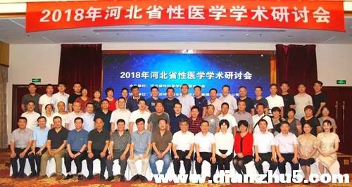 派特生物独家协办的2018河北省性医学学术研讨会圆满成功