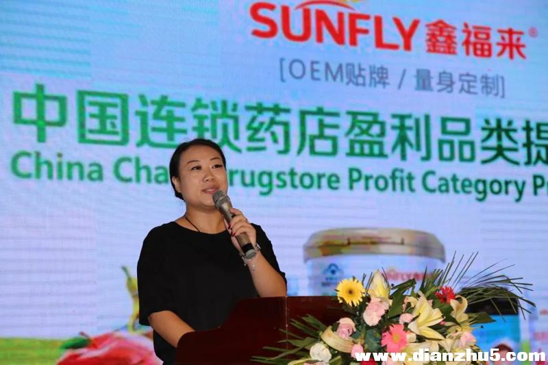 鑫福来受邀出席中国医药物资协会成长药店河南分会会议