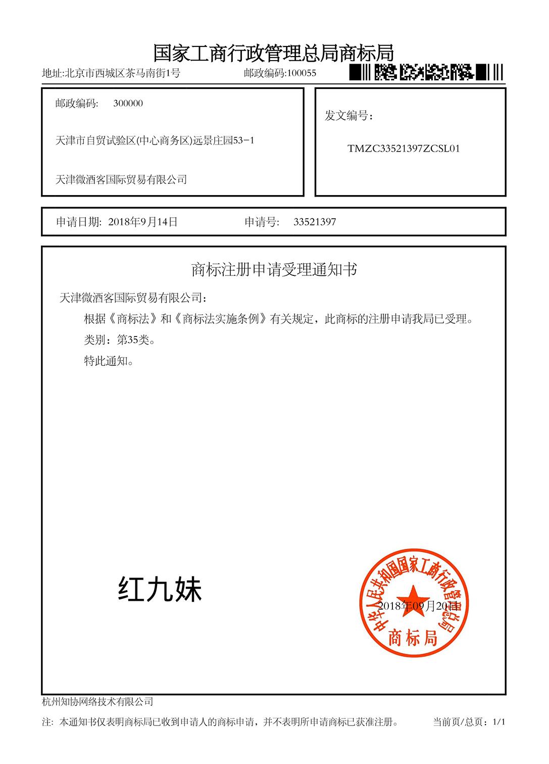 """白水苹果品牌""""红九妹""""获得商标受理"""