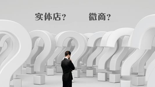 微商和实体店之间有什么区别?